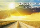 Дерех хаим (путь жизни) - Сергей Лемешаев
