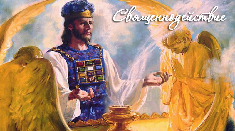Священнодействие- Сергей Лемешаев