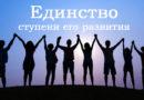 Единство - ступени его развития - Сергей Лемешаев