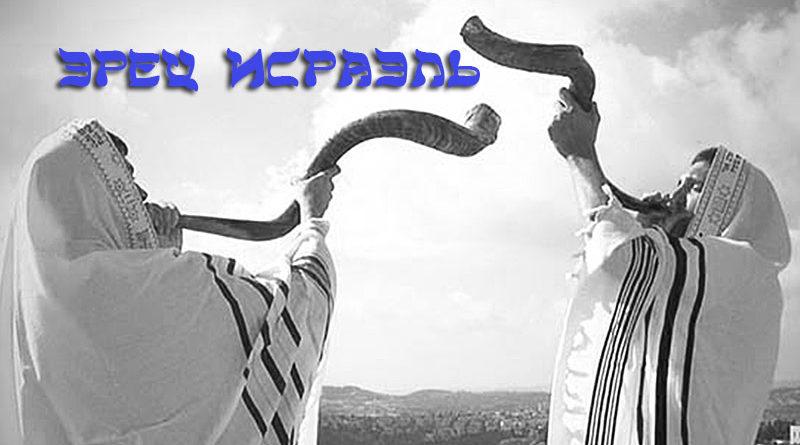 Эрец Исраэль - желания по направлению к Творцу