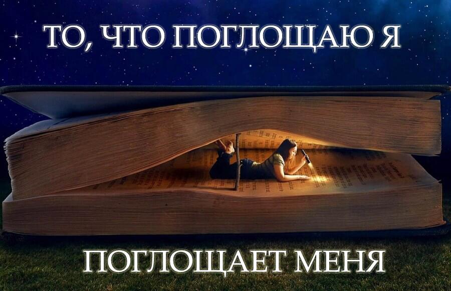 lemeshaev.in.ua-взаимопоглощающий-процесс-познания