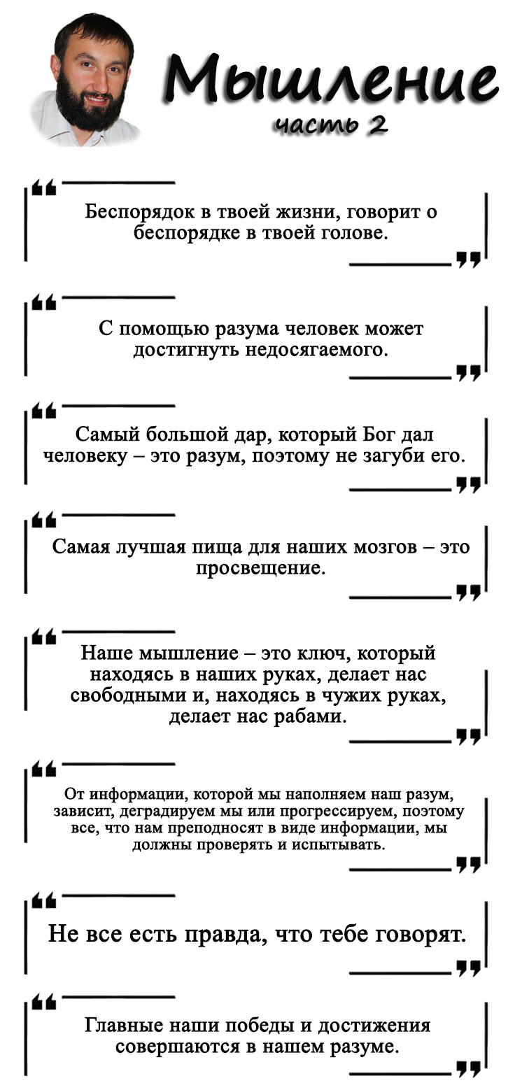 Мышление часть-2 - ДЕРЕХ ХАИМ - Блог Сергея Лемешаева