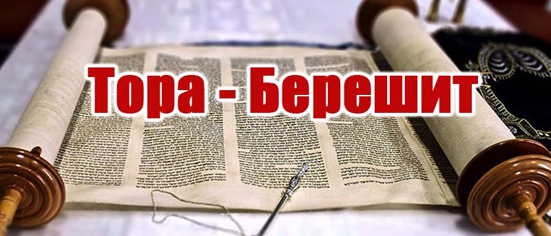Тора. Книга Берешит (Бытие)