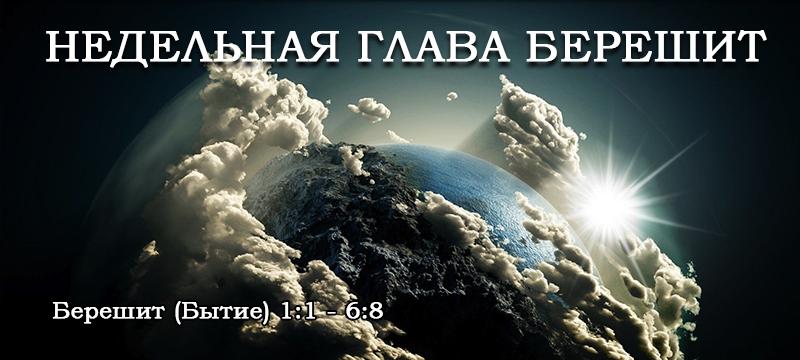 Недельная глава Берешит (В начале)