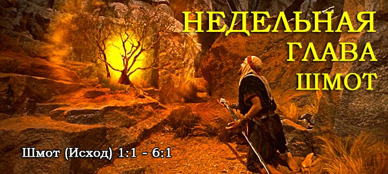 Недельная глава Шмот - Шмот (Исход) 1:1-6:1 - Дерех Хаим