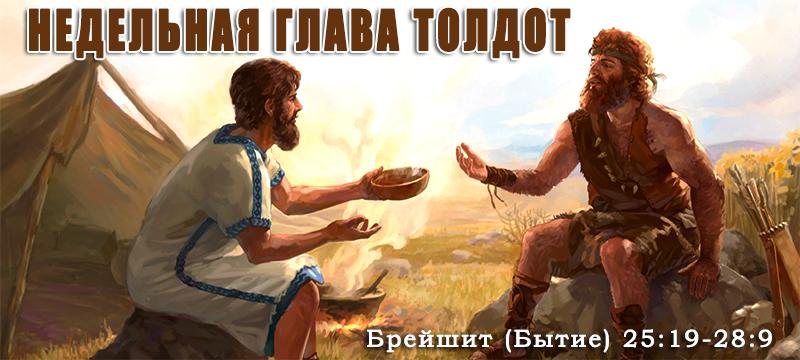 Недельная глава Толдот - Берешит (Бытие) 25:19-28:9 - Дерех Хаим