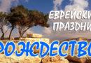 lemeshaev.in.ua › evreyskiy-prazdnik-rozhdestvo