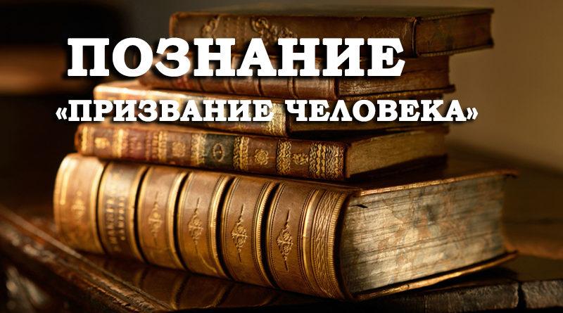 Познание - Дерех Хаим - Сергей Лемешаев