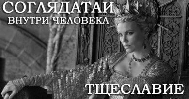Соглядатаи внутри человека - Тщеславие - Сергей Лемешаев