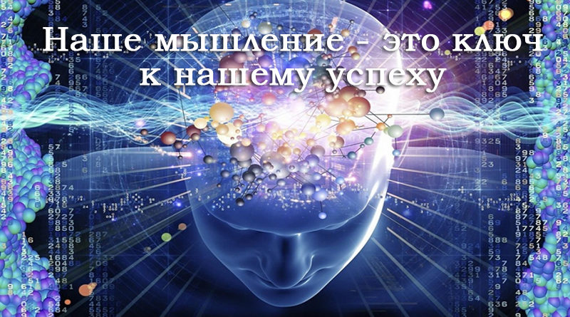 Наше мышление - это ключ к нашему успеху - Сергей Лемешаев