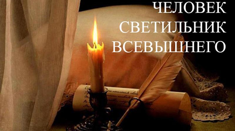 Человек светильник Всевішнего - Дерех Хаим - Сергей Лемешаев