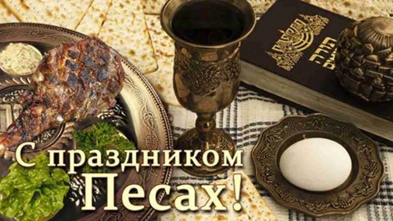 песах-пасха - Сергей Лемешаев