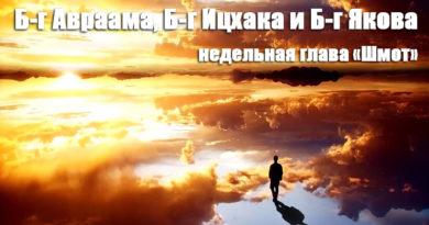 «Б-г Авраама, Б-г Ицхака и Б-г Якова» - недельная глава «Шмот»