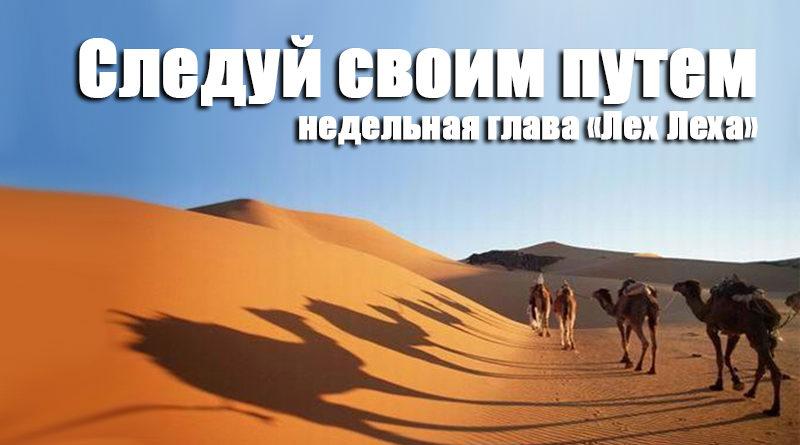 «Следуй своим путем» - недельная глава «Лех Леха»