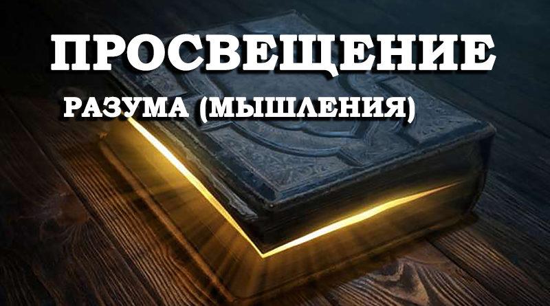 Просвещение - Дерех Хаим - Сергей Лемешаев