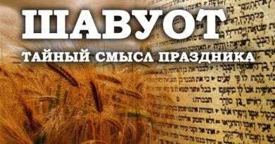 Шавуот - тайный смысл праздника - Дерех Хаим