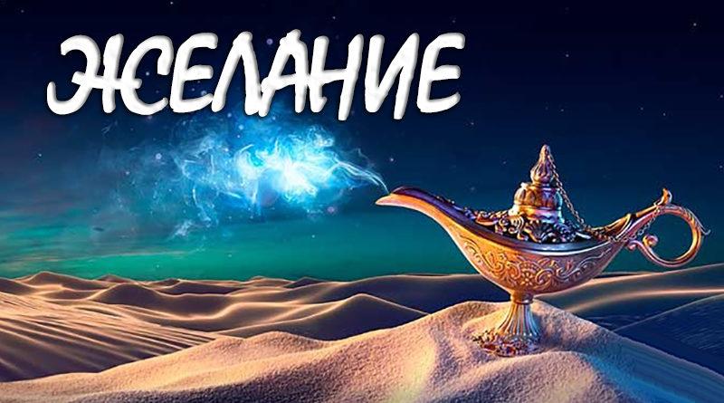 Желание - Дерех Хаим - Сергей Лемешаев