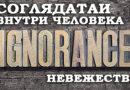 Соглядатаи внутри человека - Невежество