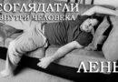 Соглядатаи внутри человека - Лень - Сергей Лемешаев