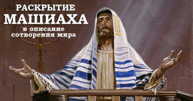 Раскрытие Машиаха в описании создания мира - Дерех Хаим - Сергей Лемешаев